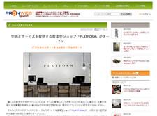 20131107_platform