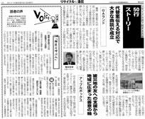 20140510_kiji