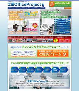 士業オフィス支援 SamuraiOfficeProject