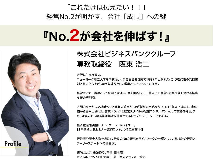 No.2が会社を伸ばす!