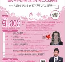 20170930_kiji1