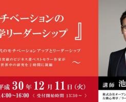 20181211-seminar