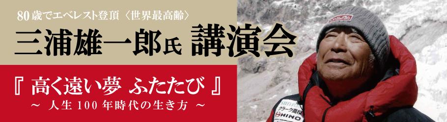 miura_banner_M
