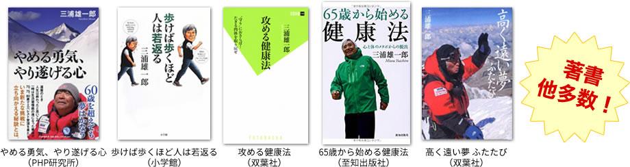 miura_book