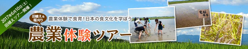 農業体験ツアー2017