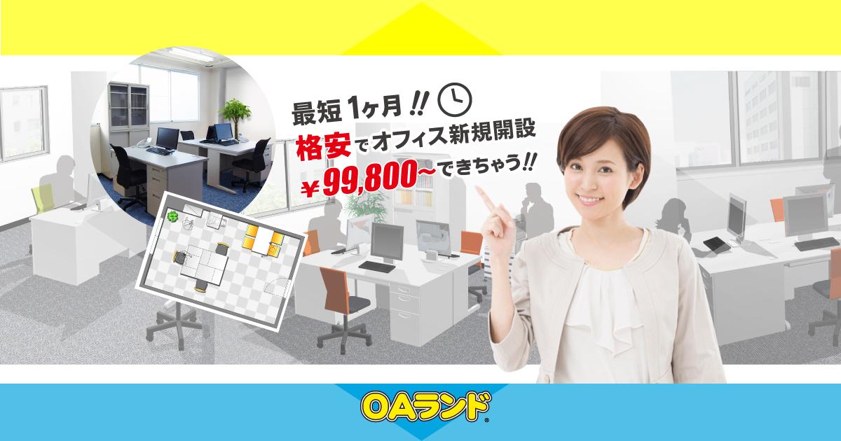 og_office_lp