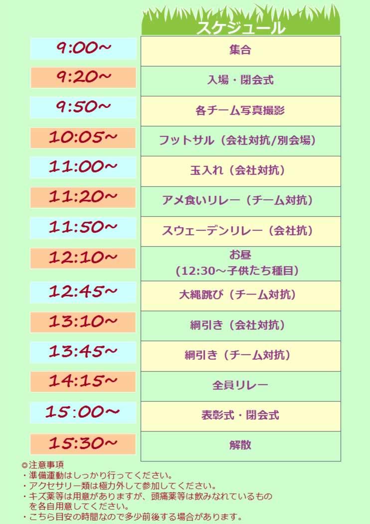 sports_fes2018_shiori