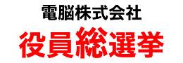 役員総選挙
